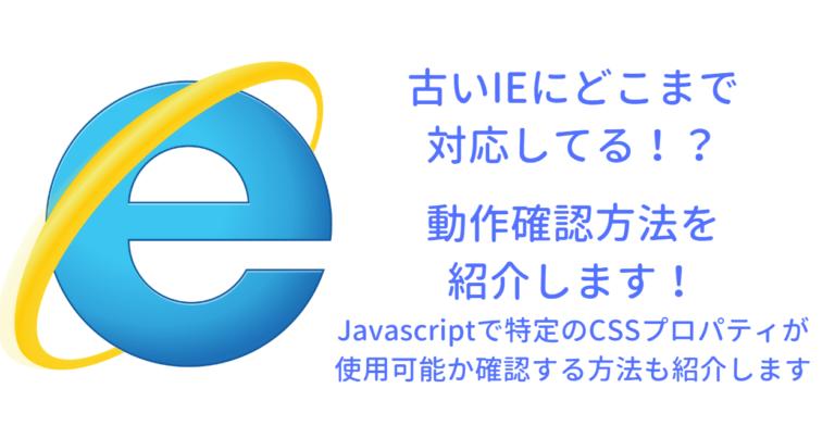 The featured image of WebサイトのIE5~11までの動作確認をする方法とCSSプロパティが有効か調べる方法