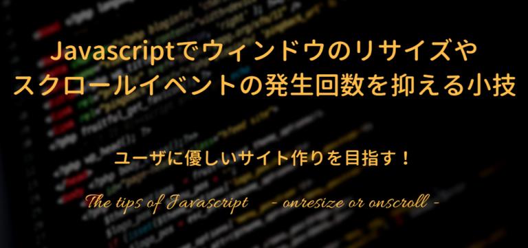 The featured image of Javascriptでウィンドウのリサイズやスクロールイベントの発生回数を抑える小技