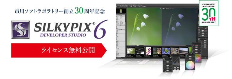 The featured image of 無料キャンペーン中のRAW現像ソフト「SILKYPIX Developer Studio 6」を使ってみました