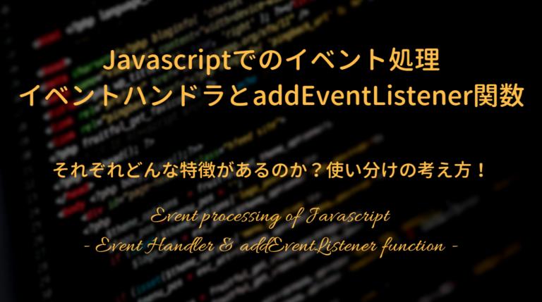 The featured image of Javascriptのイベント登録に於けるイベントハンドラとaddEventListenerの使い分け