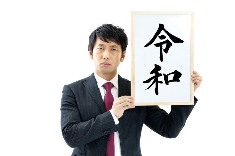 The featured image of 新元号「令和」!発表された「令和」という文字の著作権はないのか!?