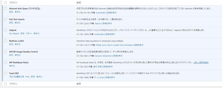 The featured image of WordPressにオススメのプラグインを紹介します!
