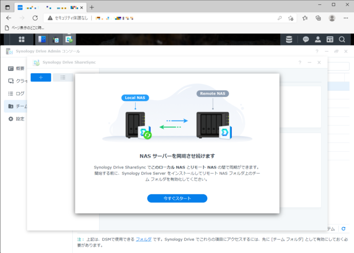 The featured image of SynologyのNAS同士を同期するDrive ShareSyncの設定