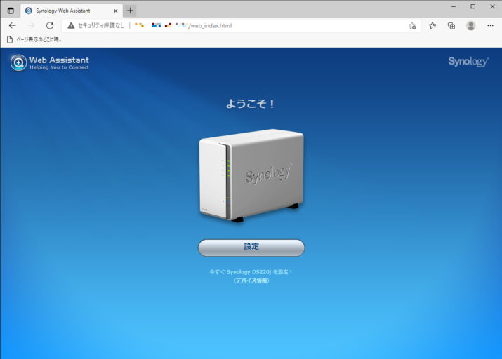 The featured image of DS220j に DSM 7.0 をインストールする手順